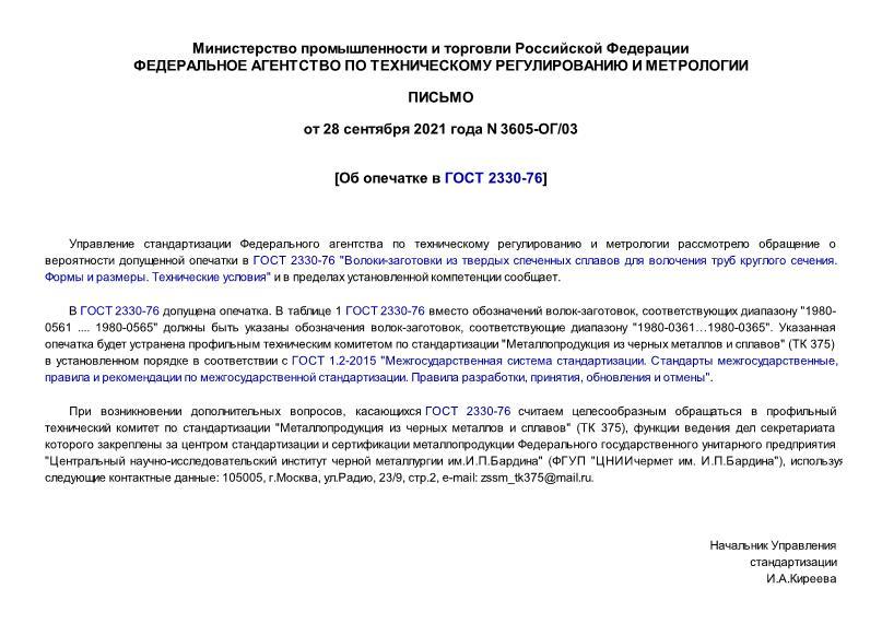 Письмо 3605-ОГ/03 Об опечатке в ГОСТ 2330-76