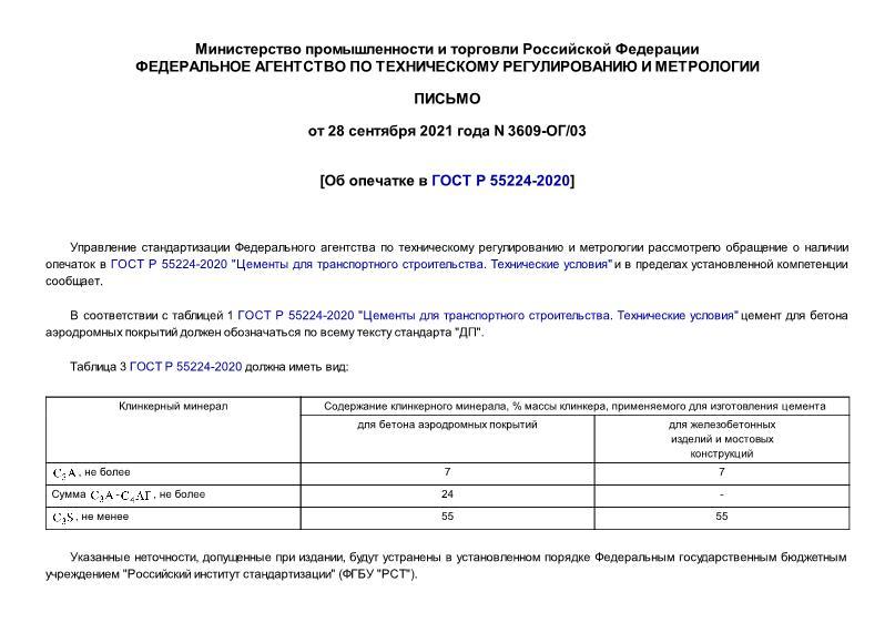 Письмо 3609-ОГ/03 Об опечатке в ГОСТ Р 55224-2020