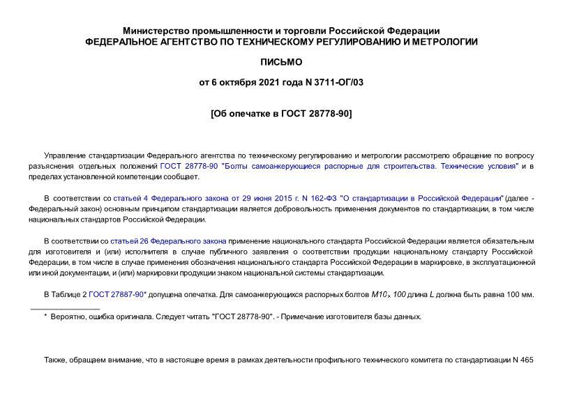 Письмо 3711-ОГ/03 Об опечатке в ГОСТ 28778-90