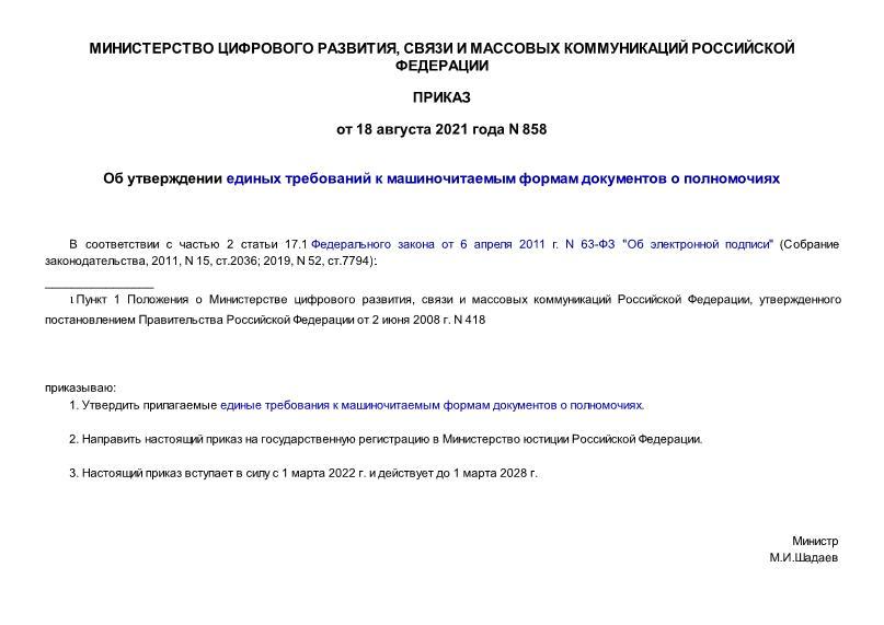 Приказ 858 Об утверждении единых требований к машиночитаемым формам документов о полномочиях