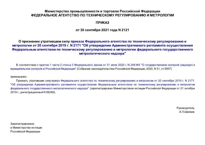 Приказ 2121 О признании утратившим силу приказа Федерального агентства по техническому регулированию и метрологии от 20 сентября 2019 г. N 2171