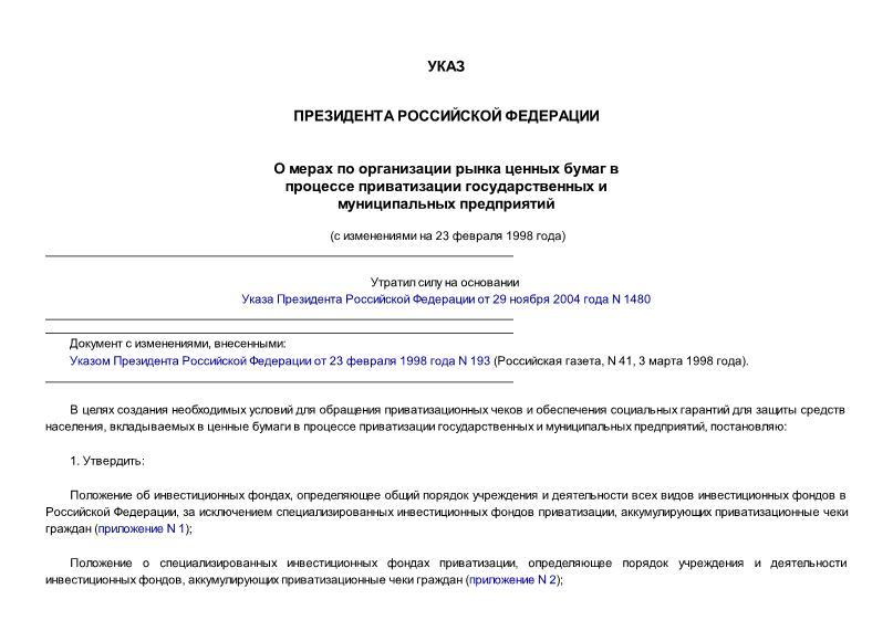 Указ 1186 О мерах по организации рынка ценных бумаг в процессе приватизации государственных и муниципальных предприятий (утратил силу на основании Указа Президента РФ от 29.11.2004 N 1480)