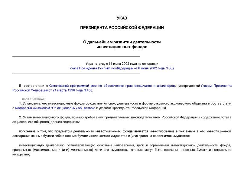 Указ 193 О дальнейшем развитии деятельности инвестиционных фондов (утратил силу с 11.06.2002 на основании Указа Президента РФ от 06.06.2002 N 562)