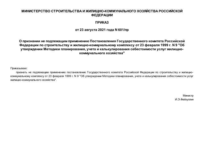 Приказ 601/пр О признании не подлежащим применению Постановления Государственного комитета Российской Федерации по строительству и жилищно-коммунальному комплексу от 23 февраля 1999 г. N 9