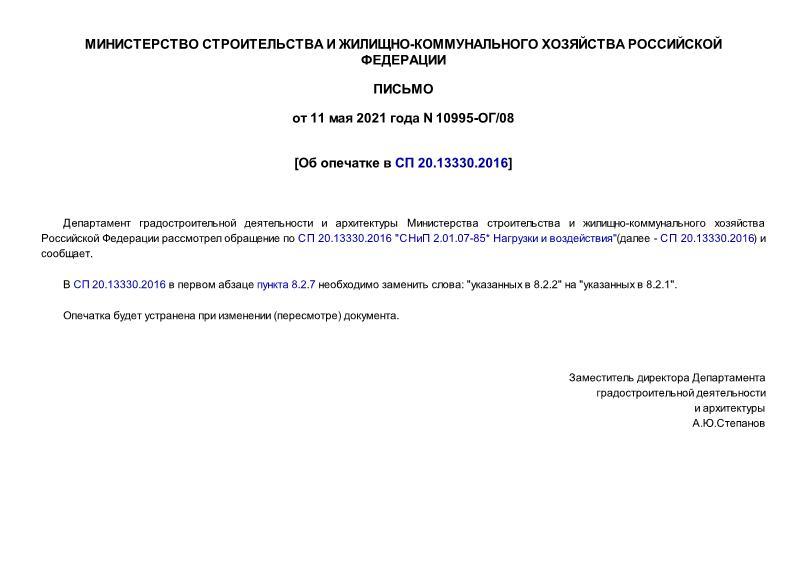 Письмо 10995-ОГ/08 Об опечатке в СП 20.13330.2016