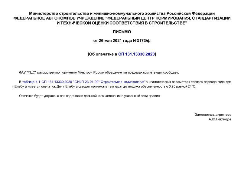 Письмо 3173/ф Об опечатке в СП 131.13330.2020