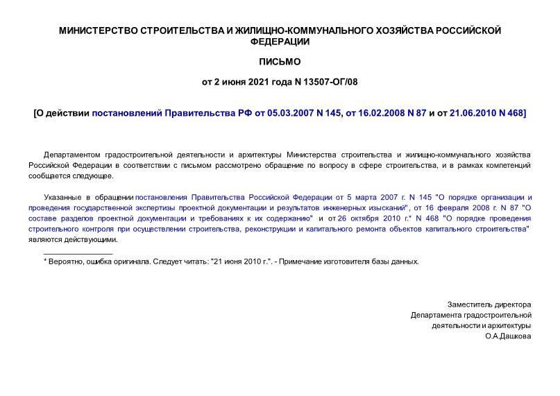 Письмо 13507-ОГ/08 О действии постановлений Правительства РФ от 05.03.2007 N 145, от 16.02.2008 N 87 и от 21.06.2010 N 468