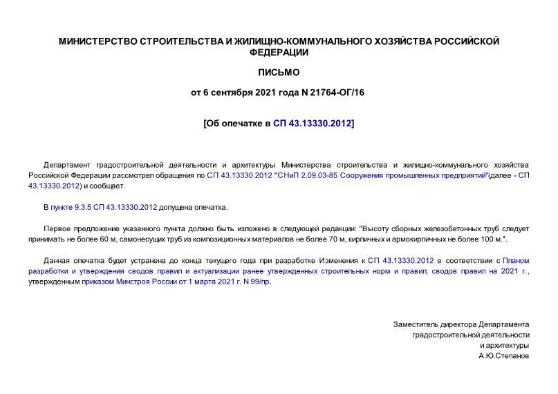 Письмо 21764-ОГ/16 Об опечатке в СП 43.13330.2012