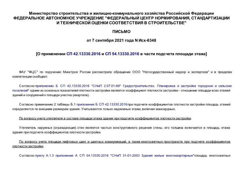 Письмо Исх-6348 О применении СП 42.13330.2016 и СП 54.13330.2016 в части подсчета площади этажа