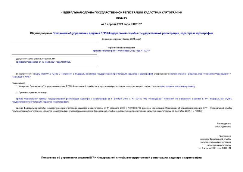 Приказ П/0157 Об утверждении Положения об управлении ведения ЕГРН Федеральной службы государственной регистрации, кадастра и картографии (с изменениями на 13 июля 2021 года)