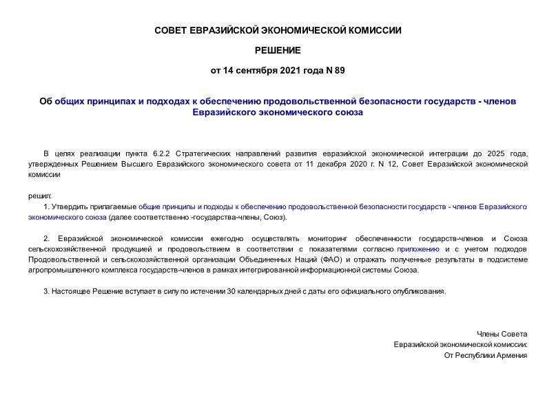 Решение 89 Об общих принципах и подходах к обеспечению продовольственной безопасности государств - членов Евразийского экономического союза
