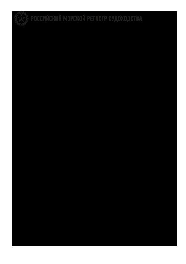 Циркулярное письмо 313-67-1620ц НД N 2-020101-138 Правила классификации и постройки морских судов. Часть VII. Механические установки. Часть IX. Механизмы (Издание 2021 года)