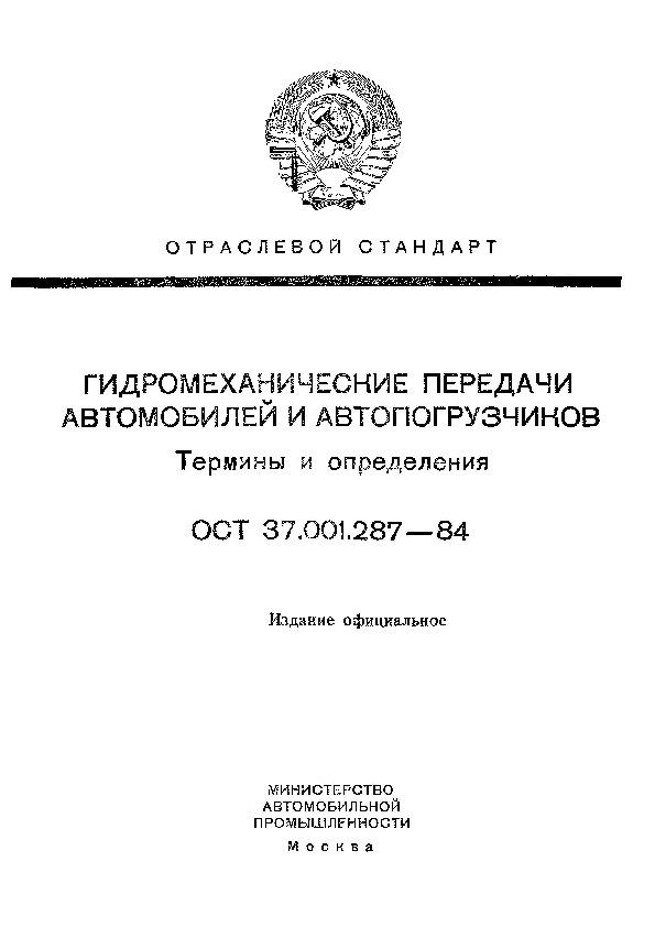 ОСТ 37.001.287-84 Гидромеханические передачи автомобилей и автопогрузчиков. Термины и определения