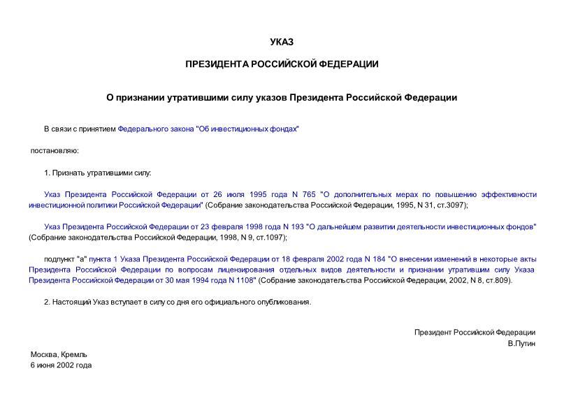 Указ 562 О признании утратившими силу указов Президента Российской Федерации