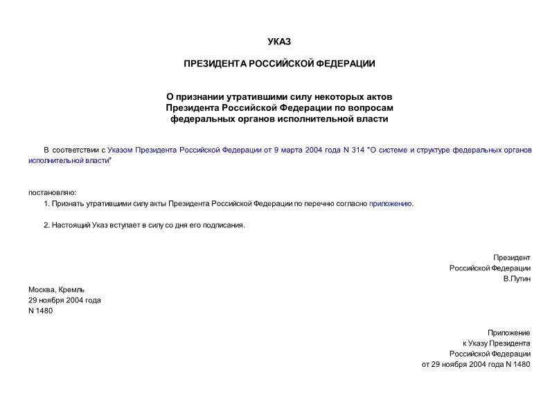 Указ 1480 О признании утратившими силу некоторых актов Президента Российской Федерации по вопросам федеральных органов исполнительной власти
