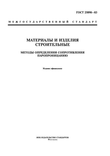ГОСТ 25898-83 Материалы и изделия строительные. Методы определения сопротивления паропроницанию