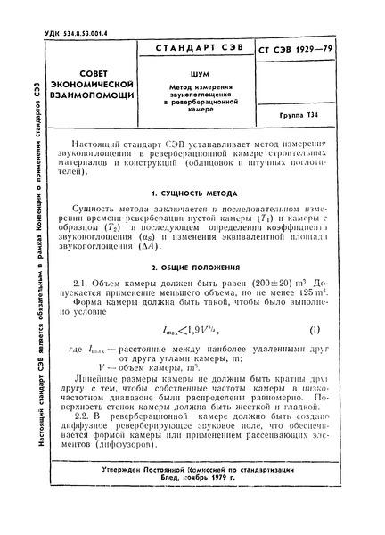 СТ СЭВ 1929-79 Шум. Метод измерения звукопоглощения в реверберационной камере