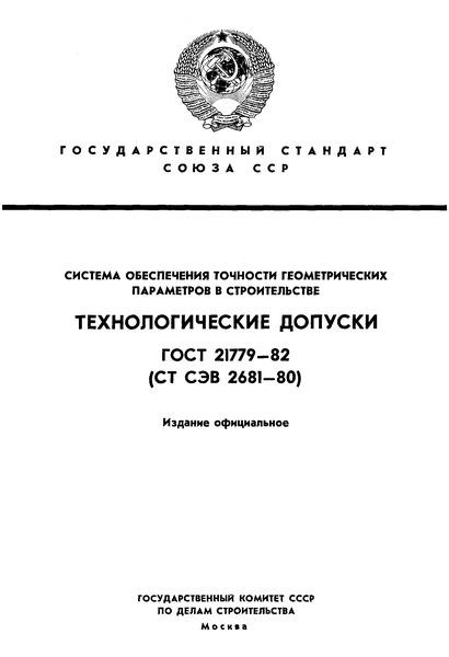 ГОСТ 21779-82 Система обеспечения точности геометрических параметров в строительстве. Технологические допуски