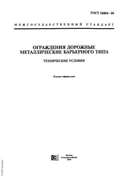 ГОСТ 26804-86 Ограждения дорожные металлические барьерного типа. Технические условия