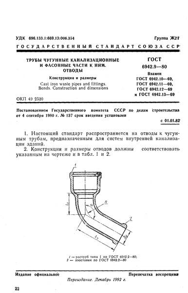 ГОСТ 6942.9-80 Трубы чугунные канализационные и фасонные части к ним. Отводы. Конструкция и размеры