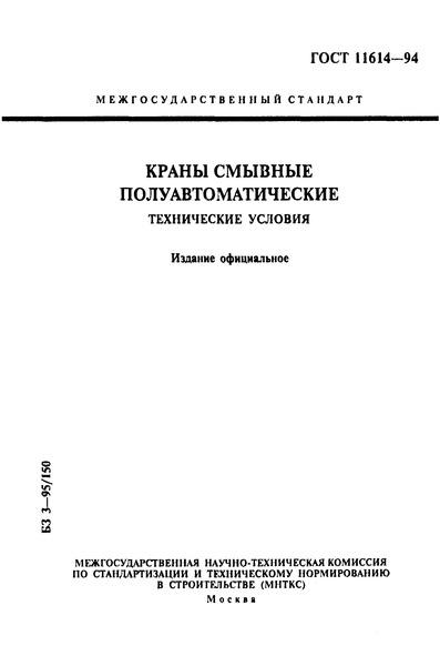 ГОСТ 11614-94 Краны смывные полуавтоматические. Технические условия