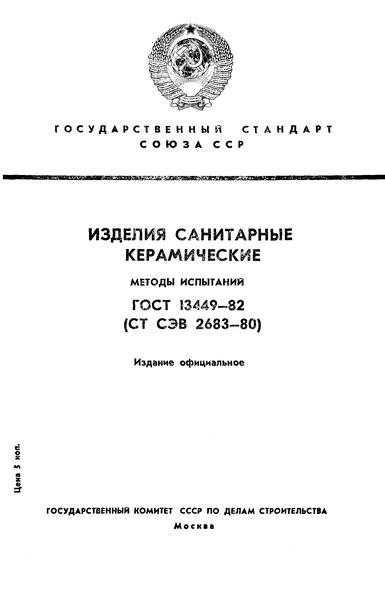 ГОСТ 13449-82 Изделия санитарные керамические. Методы испытаний