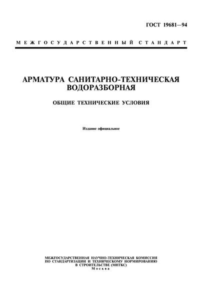ГОСТ 19681-94 Арматура санитарно-техническая водоразборная. Общие технические условия