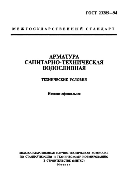 ГОСТ 23289-94 Арматура санитарно-техническая водосливная. Технические условия