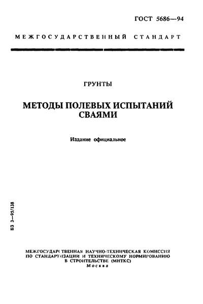 ГОСТ 5686-94 Грунты. Методы полевых испытаний сваями