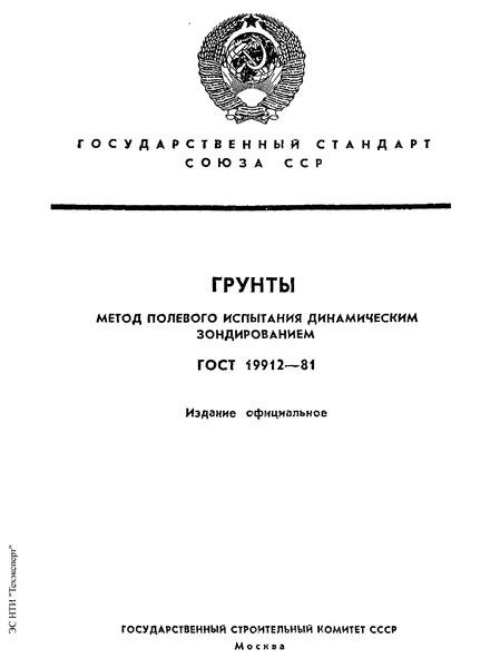 ГОСТ 19912-81 Грунты. Метод полевого испытания динамическим зондированием