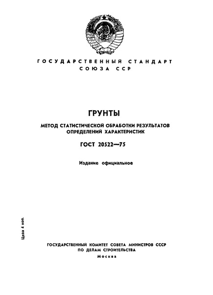 ГОСТ 20522-75 Грунты. Метод статистической обработки результатов определения характеристик