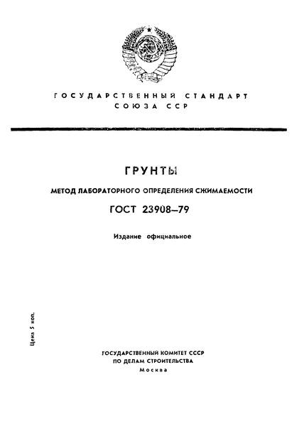 ГОСТ 23908-79 Грунты. Метод лабораторного определения сжимаемости