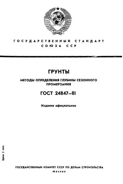 ГОСТ 24847-81 Грунты. Методы определения глубины сезонного промерзания