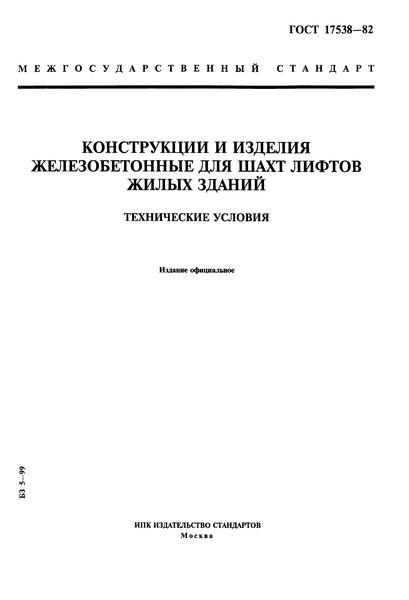 ГОСТ 17538-82 Конструкции и изделия железобетонные для шахт лифтов жилых зданий. Технические условия