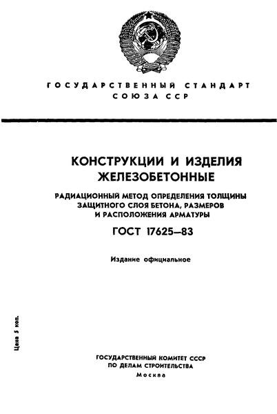 ГОСТ 17625-83 Конструкции и изделия железобетонные. Радиационный метод определения толщины защитного слоя бетона, размеров и расположения арматуры