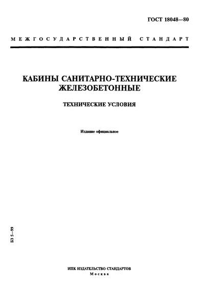 ГОСТ 18048-80 Кабины санитарно-технические железобетонные. Технические условия