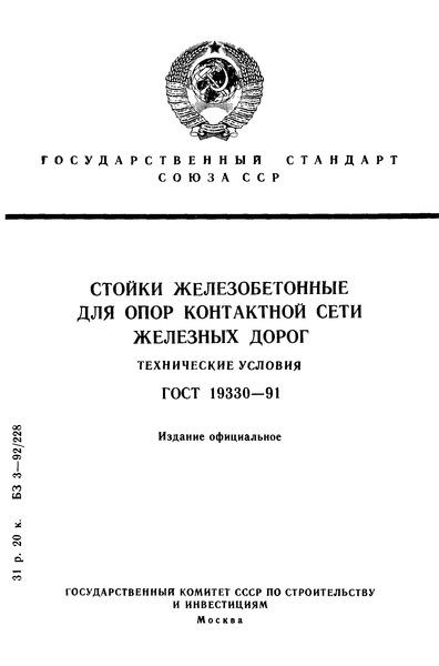 ГОСТ 19330-91 Стойки железобетонные для опор контактной сети железных дорог. Технические условия
