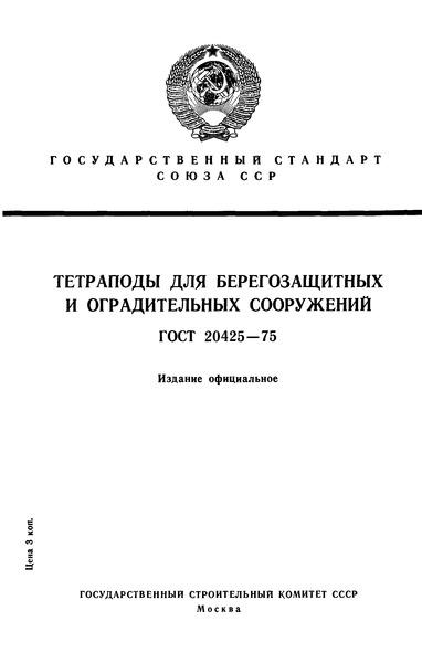 ГОСТ 20425-75 Тетраподы для берегозащитных и оградительных сооружений