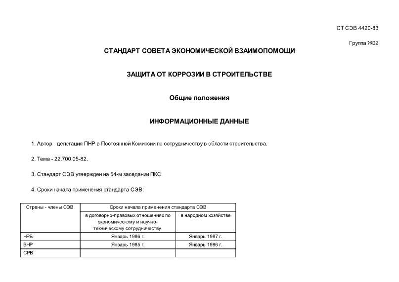 СТ СЭВ 4420-83 Защита от коррозии в строительстве. Общие положения