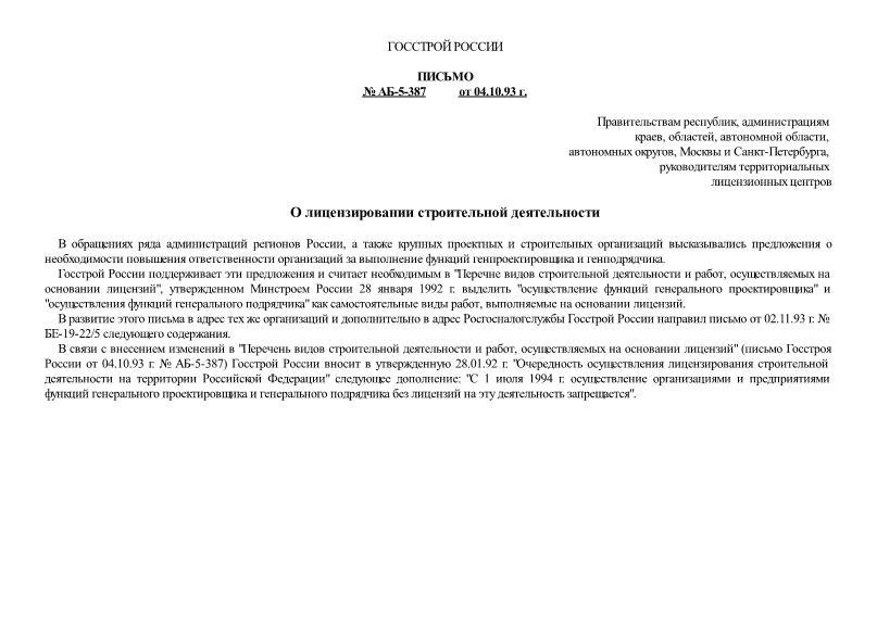 Письмо АБ-5-387 О лицензировании строительной деятельности