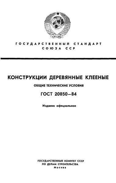 ГОСТ 20850-84 Конструкции деревянные клееные. Общие технические условия