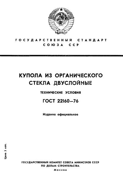 ГОСТ 22160-76 Купола из органического стекла двуслойные. Технические условия