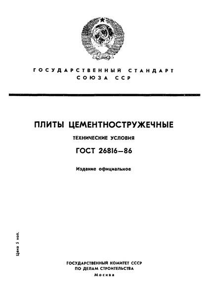 ГОСТ 26816-86 Плиты цементностружечные. Технические условия