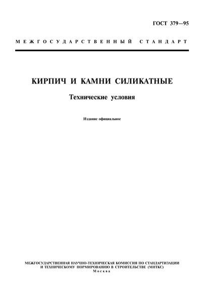ГОСТ 379-95 Кирпич и камни