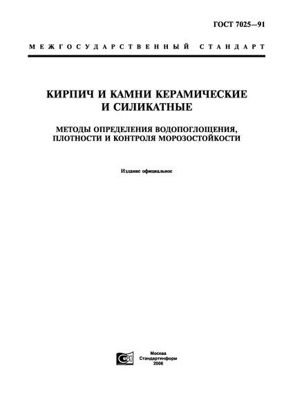 ГОСТ 7025-91 Кирпич и камни керамические и силикатные. Методы определения водопоглощения, плотности и контроля морозостойкости
