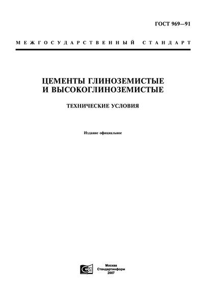 ГОСТ 969-91 Цементы глиноземистые и высокоглиноземистые. Технические условия
