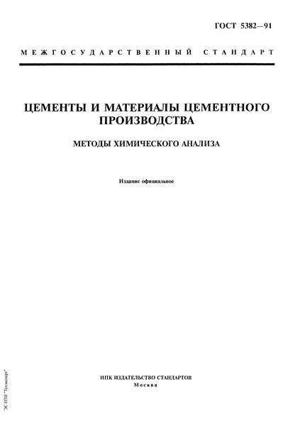 ГОСТ 5382-91 Цементы и материалы цементного производства. Методы химического анализа