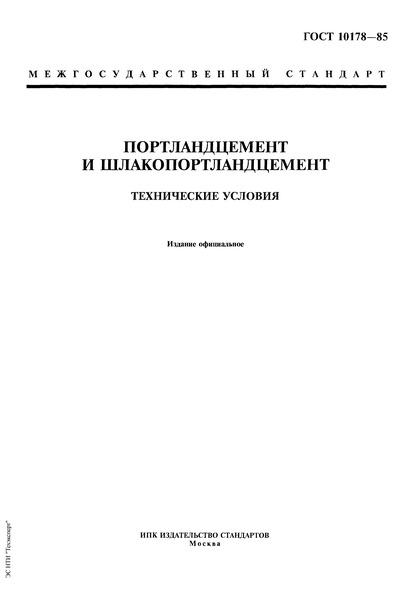 ГОСТ 10178-85 Портландцемент и шлакопортландцемент. Технические условия