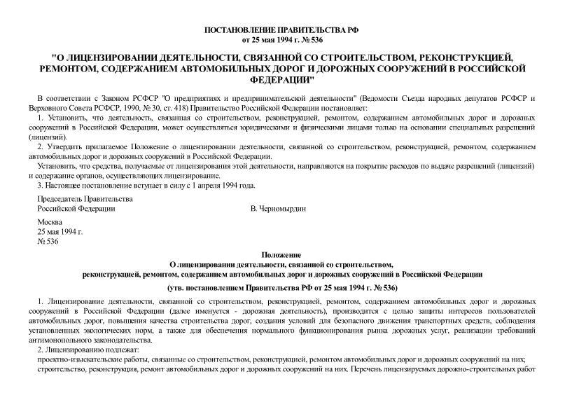 Постановление 536 О лицензировании деятельности, связанной со строительством, реконструкцией, ремонтом, содержанием автомобильных дорог и дорожных сооружений в Российской Федерации