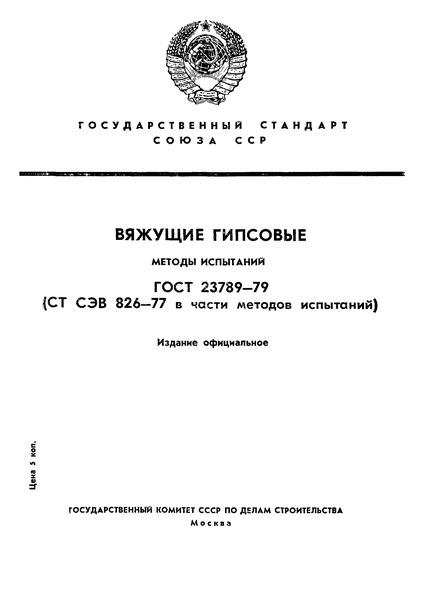 ГОСТ 23789-79 Вяжущие гипсовые. Методы испытаний